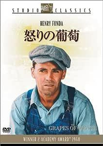 怒りの葡萄 [DVD]