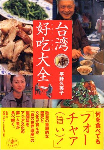 台湾 好吃大全 (とんぼの本)の詳細を見る