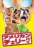 アメリカン・チェリーパイ[DVD]