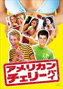 アメリカン・チェリーパイ [DVD]