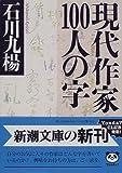 現代作家100人の字 (新潮文庫)