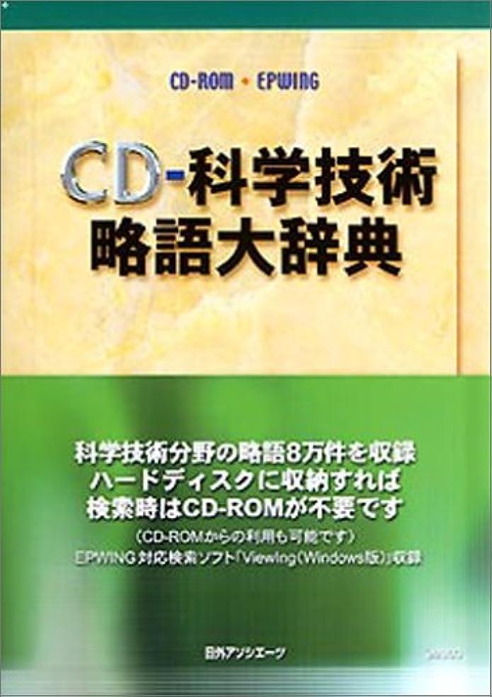 くるくるに慣れ有望CD-科学技術略語大辞典 EPWING版