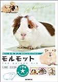 モルモット:住まい、食べ物、接し方、病気のことがすぐわかる! (小動物☆飼い方上手になれる!)