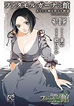 [兼宗]のファタモルガーナの館 あなたの瞳を閉ざす物語 4 (ボニータ・コミックス)