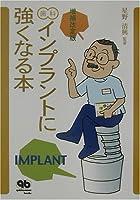 歯科インプラントに強くなる本 (quintessence books)