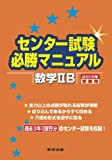 センター試験必勝マニュアル数学2B 2013年受験用