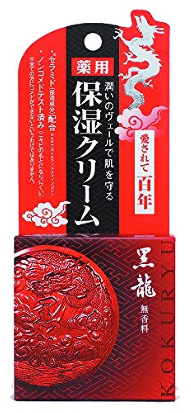 取り付け忘れる養う薬用クリーム 黒龍 無香料 35g (医薬部外品)