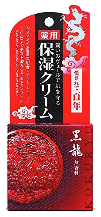 生きる重要性取り戻す薬用クリーム 黒龍 無香料 35g (医薬部外品)