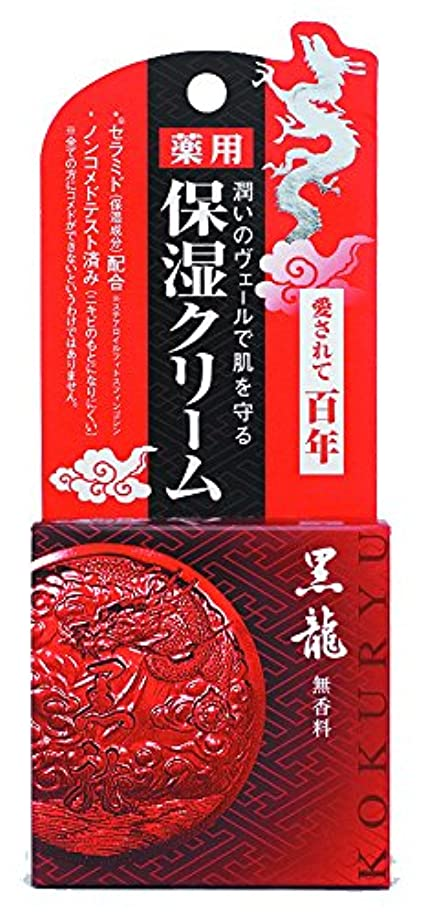 閃光反対する提唱する薬用クリーム 黒龍 無香料 35g (医薬部外品)