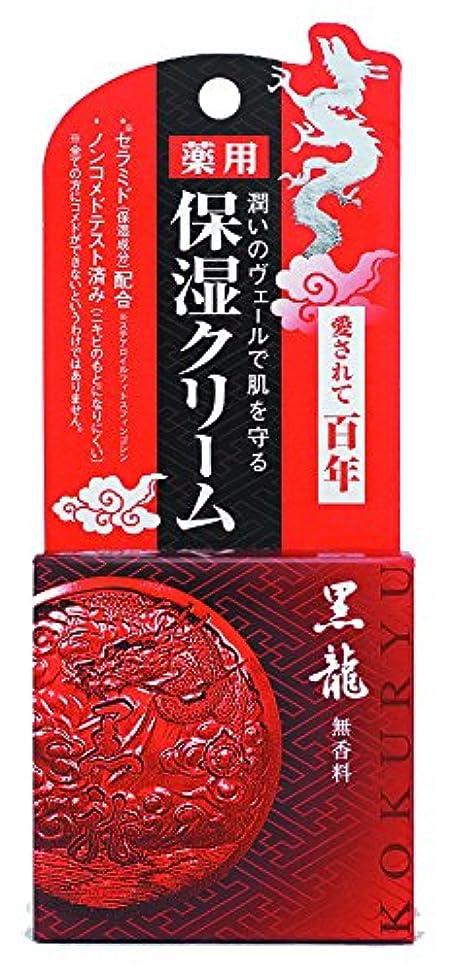 限界しゃがむ満足できる薬用クリーム 黒龍 無香料 35g (医薬部外品)