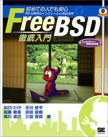 FreeBSD徹底入門―初めての人でも安心 PC‐UNIXのインストールと完全活用 FreeBSD2.2.1‐RELEASEの詳細を見る