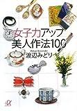 女子力アップ美人作法100 (講談社+α文庫)