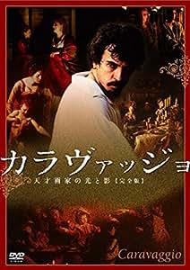 カラヴァッジョ~天才画家の光と影~【完全版】 [DVD]