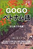 Go Goベトナム語―はじめての会話 (CDブック)
