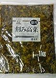 オニマル 徳用刻み高菜 しょうゆ漬け 1000g!日本で製造!