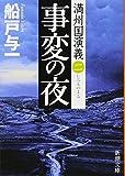 事変の夜: 満州国演義二 (新潮文庫)