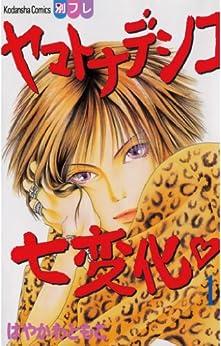 [はやかわともこ]のヤマトナデシコ七変化 完全版(1) (別冊フレンドコミックス)