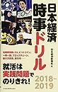 日本経済時事ドリル 2018-2019