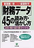 管理職が使いこなす経営数字 財務データ45の読み方・活かし方―会社の強さ・弱さを数字でつかむ (実務担当者のための問題解決BOOK)