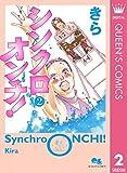シンクロオンチ! 2 (クイーンズコミックスDIGITAL)