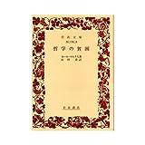 哲学の貧困 (岩波文庫 白 124-4)