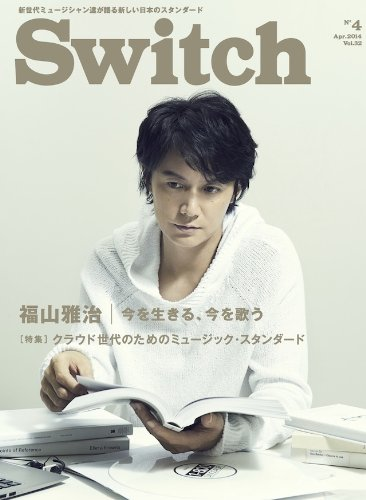SWITCH Vol.32 No.4 ◆ 福山雅治 ◆今を生きる、今を歌う [雑誌] / スイッチパブリッシング (刊)
