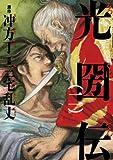 光圀伝(二) (カドカワデジタルコミックス)
