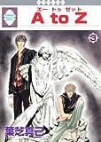 A to Z(3) (冬水社・いち*ラキコミックス)