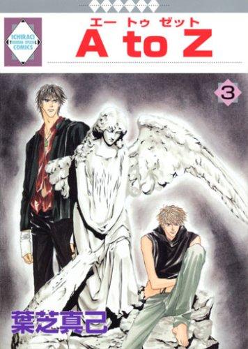 A to Z(3) (冬水社・いち*ラキコミックス)の詳細を見る