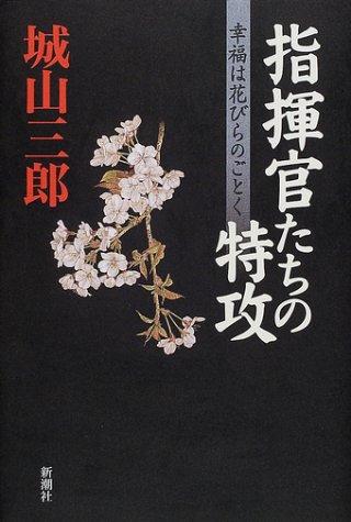 指揮官たちの特攻―幸福は花びらのごとくの詳細を見る