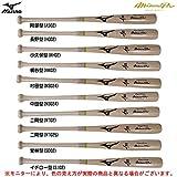 MIZUNO(ミズノ) ミズノプロ ロイヤルエクストラ 硬式用木製バット (1CJWH0010002)堂林型(SD02) 84cm