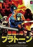 悪魔の毒々プラトーン[DVD]