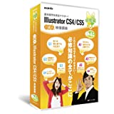 Illustrator CS4/CS5対応 必修編 DVD講座4巻組