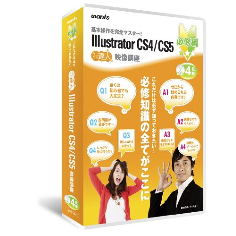 ご意見閃光骨折Illustrator CS4/CS5対応 必修編 DVD講座4巻組