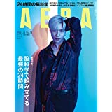 AERA (アエラ) 2019年 11 11号【表紙: テミン (SHINee) 】[雑誌]