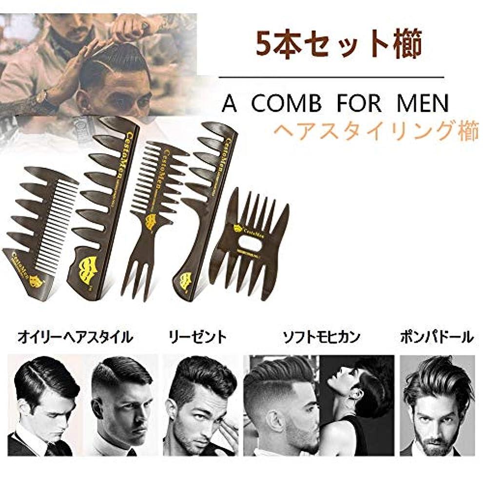 物理的につかいます著作権ヘアブラシ ヘアコーム 髪櫛 理髪道具 ヘアカラー 男女兼用 美髪セット ビンテージスタイル ワイドコブ サロン プロ 5点セット