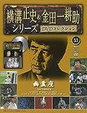 横溝正史&金田一耕助シリーズDVDコレクション(53)2017年 2/26 [雑誌]