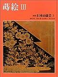 日本の漆芸 (3)