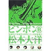 ピンポン B 新装版 (ビッグコミックススペシャル)