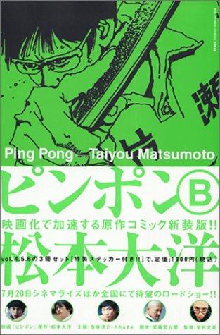 ピンポン B 新装版 (ビッグコミックススペシャル)の詳細を見る
