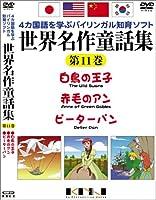 世界名作童話集 第11巻 [DVD]