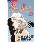 愛の果てに(3) (ジュディーコミックス)