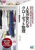 人生が変わるクローゼット整理 ~なりたい自分が見つかる、似合う服が選べるようになる~ (マイナビ文庫)