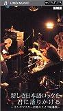 新しき日本語ロックを君に語りかける~サンボマスター初期のライブ映像集~ [UMD]
