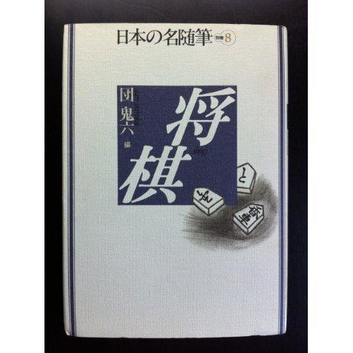 日本の名随筆 (別巻8) 将棋の詳細を見る