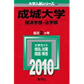 成城大学(経済学部・法学部) [2010年版 大学入試シリーズ] (大学入試シリーズ 281)