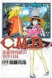 C.M.B.森羅博物館の事件目録(9) (月刊少年マガジンコミックス)