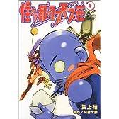 住めば都のコスモス荘 1 (電撃コミックス)