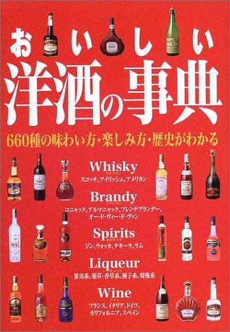 おいしい洋酒の事典
