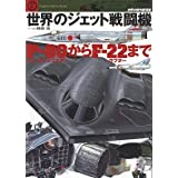 世界のジェット戦闘機―P-80シューティングスターからF-22ラプターまで (世界の傑作機別冊―Graphic action series)